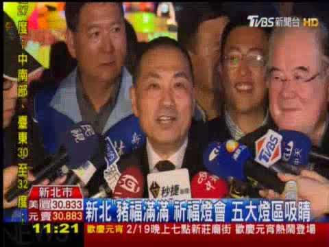 TVBS新聞台-1080219-新北「豬福滿滿」祈福燈會,五大燈區吸睛。