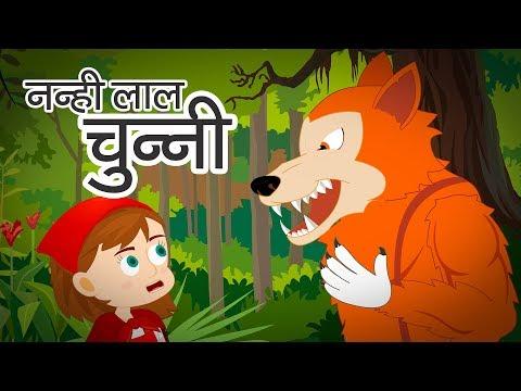 Nanhi Laal Chunni ki kahani   नन्ही लाल चुन्नी   Hindi Moral Stories for Kids thumbnail