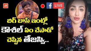 Bigg Boss 2 Telugu : Tejaswi Madivada Reveals Kaushal Behavior in Bigg Boss House