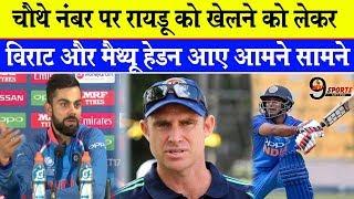 विश्वकप में रायडू के चौथे नंबर पर खेलने को लेकर मचा बवाल, मैथ्यू हेडन ने दिया बड़ा बयान  ICC WC 2019