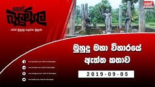 Neth Fm Balumgala |  2019-09-05