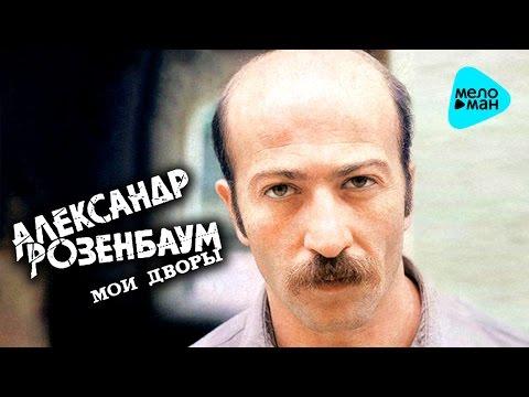 Александр Розенбаум -  Мои дворы   (Альбом 1986)