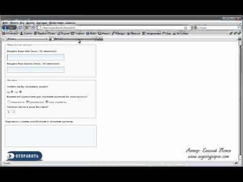 Курс CSS - Урок №29. CSS и формы. Часть 2.