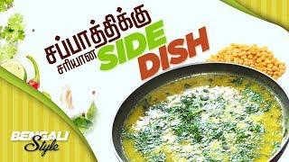 Dal Amati | Normal Dal | Pebbles Recipe | Delicious Indian Recipe | Cooking Videos in Tamil