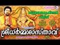മധുബാലകൃഷ്ണൻ ആലപിച്ച അയ്യപ്പ ഭക്തിഗാനങ്ങൾ | Ayyappa Songs | Hindu Devotional Songs Malayalam