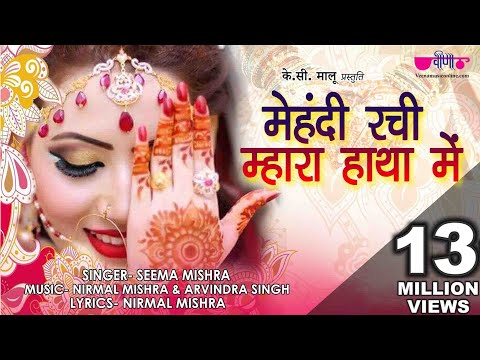 Mehandi Rachi Mhara Haathan Mein - Latest Rajasthani (marwari) Video Songs video