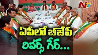 టీడీపీ ప్రభుత్వ అవినీతి పై పోరాటం చేయనున్న బీజేపీ పార్టీ | BJP New Political Strategy | OTR | NTV