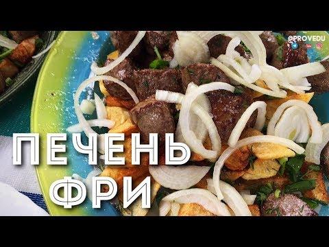 Жареная печень и тушеная баранина. Равшан Ходжиев - Брутал гараж Навруз пати.