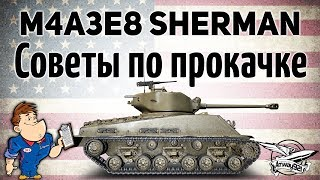 M4A3E8 Sherman - Советы по прокачке - Гайд