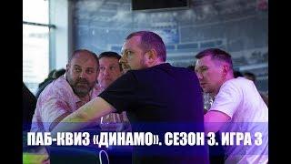 Паб-квиз «Динамо». Сезон 3. Игра 3