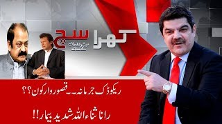 Who Is Guilty For Reko Diq Penalty? | Khara Sach | 15 July 2019