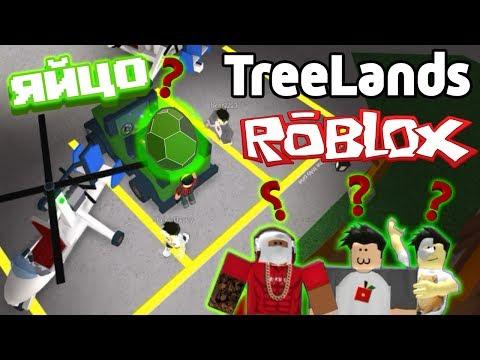 Яйцо динозавра ? Roblox TreeLands с подписчиками !