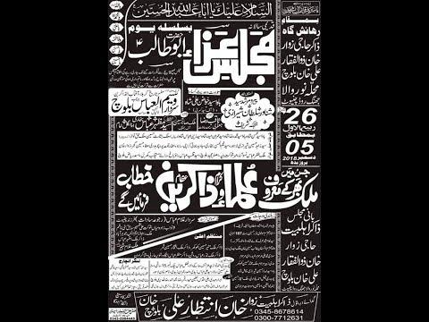 Live Mjalis Azza 26 Rabi Awal Chiniot 2018