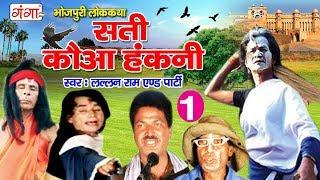 भोजपुरी फुल नौटंकी - सती कौआ हंकनी (भाग-1) - Bhojpuri Nautanki Nach Programme