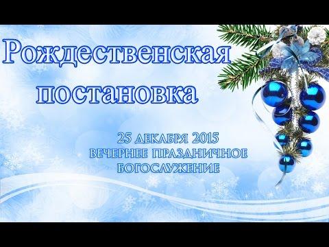 Рождественская постановка / 25 декабря 2015 / Церковь Спасение