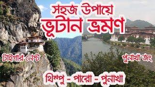 Bhutan complete tour plan || ভূটান ভ্রমণের সম্পূর্ণ গাইড লাইন
