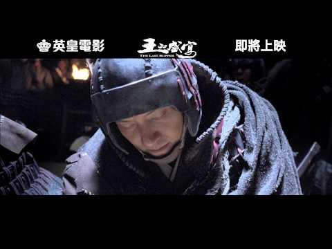 王的盛宴 (The Last Supper)電影預告