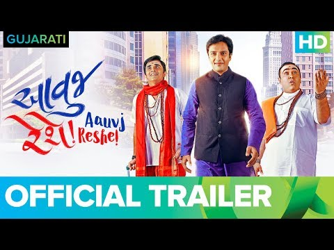 #AavujReshe Gujarati Movie | Official Trailer | Digital Premiere On #ErosNow