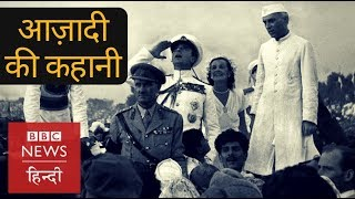 The Real Story how India got Independence from British Rule in 1947 (BBC Hindi)