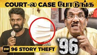 96 STORY THEFT: Director Prem HITS back with PROOF! | Vijay Sethupathi | Trisha | TN