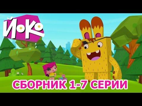 👍Лучшие мультфильмы для детей 👍 ЙОКО и его друзья - Сборник мультфильмов