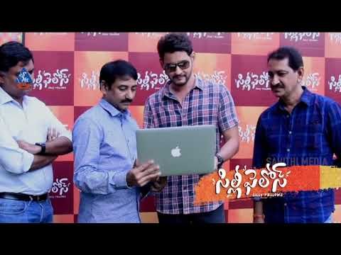 Maheshbabu Launched Silly Fellows Movie Trailer 2018 - Latest Telugu Movie 2018