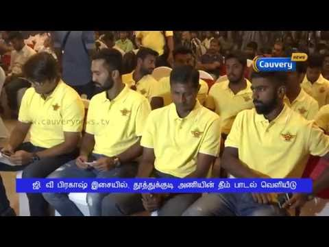TNPL - Prabhudeva launches Tuti patriots team song | Cauvery News