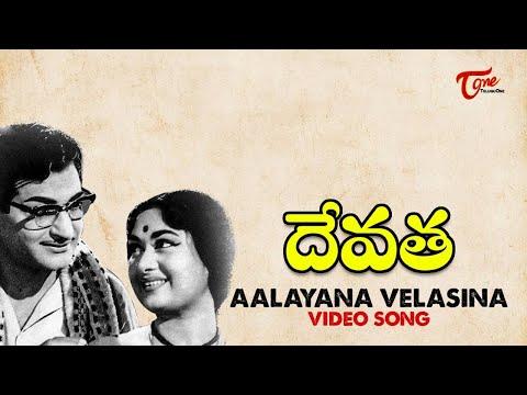 Devatha Songs - Aalayana Velasina - Ntr - Savitri video
