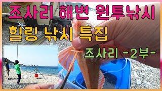 [다리tv] 포항 조사리 해변 힐링 원투낚시 -2부- ☆ 몰래 진행하는 바캉스낚시 3탄 ☆