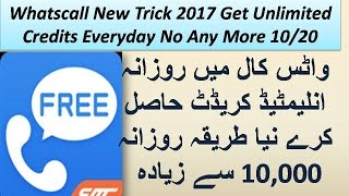 whatscall new trick 2017 get unlimited credits everyday no any more 10/20 urdu hindi