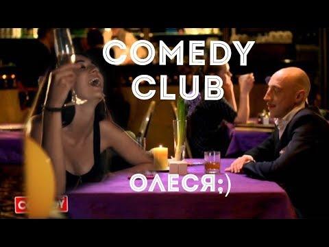 Лучше чем в Comedy Club