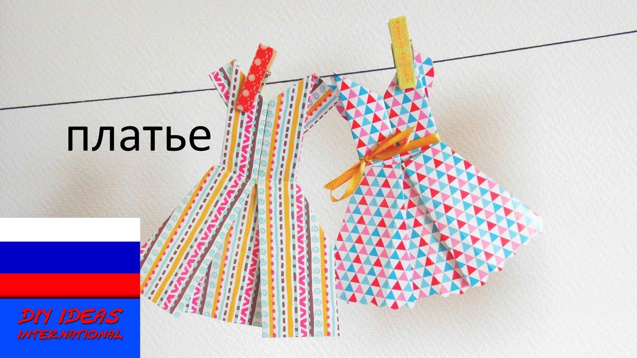 Оригами открытка платье 10
