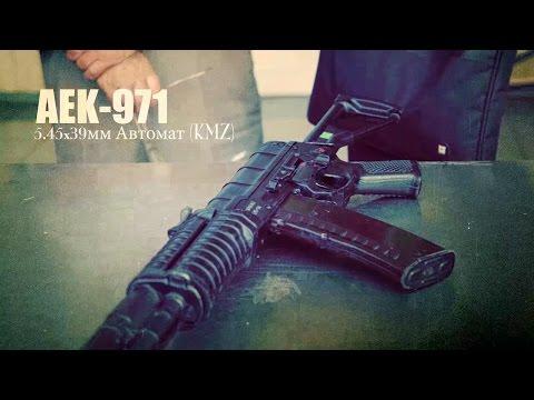 Russian AEK-971