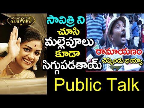 Mahanati Movie Public Talk || Keerthy Suresh || Samantha || Vijay Devarakonda #9RosesMedia