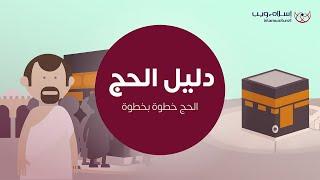 دليل الحج | شرح خطوات أداء مناسك الحج | إسلام ويب | How to Perform Hajj | Islamweb