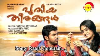Puthiya Theerangal - Raaja gopuram  -  Puthiya theerangal