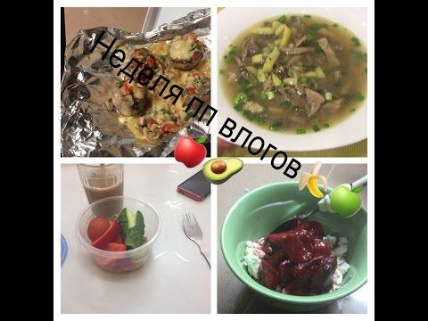 ПП VLOG #1/правильное питание/меню на день
