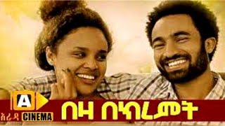 በዛ በክረምት Beza Bekiremt  - Ethiopian Movie 2018