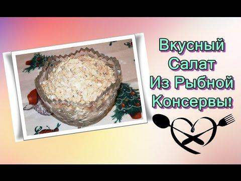 Салаты из консервы простые и вкусные рецепты