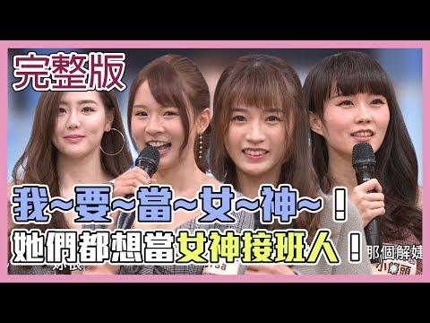 台綜-國光幫幫忙-20190306 我要當女神!四種風格妹子她們都想當女神接班人!