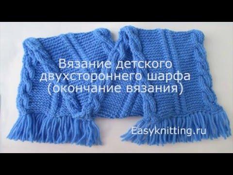 Как связать начало шарфа