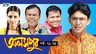 Aloshpur   Episode 71-75   Chanchal Chowdhury   Bidya Sinha Mim   A Kha Ma Hasan