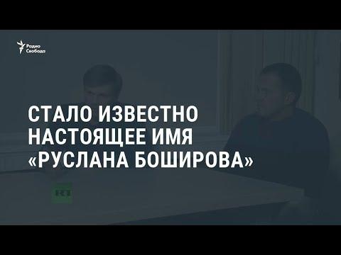 """Стало известно настоящее имя """"Руслана Боширова"""" / Новости"""