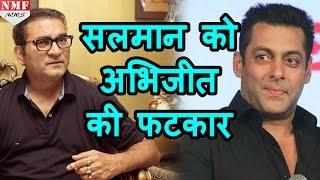 Salman को Singer Abhijeet ने सिखाई देशभक्ति, कहा- देश के लिए Honest बनो