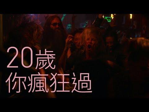 5.11《厭世媽咪日記》30s台灣官方預告:青春版