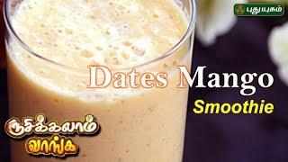 Dates Mango Smoothie | Rusikkalam Vanga 09-06-2017 Puthuyugam Tv