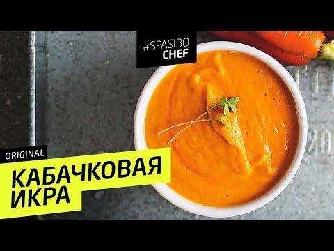 ИКРА КАБАЧКОВАЯ #45 ORIGINAL (или кого нужно несколько раз отжарить) рецепт Ильи Лазерсона