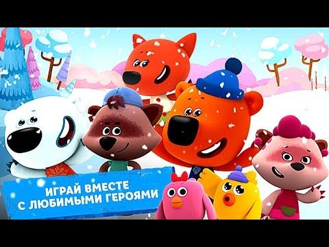МИ-МИ-МИШКИ - НОВЫЙ ГОД. Мультик игра про Веселых Мишек Тучку и Кешу