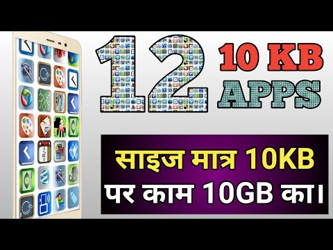 Very Small Size Android Apps | Powerful And Useful Apps | By Hamesha Seekho.