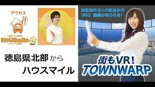 アクセス:徳島県 北部 ~ ハウスマイル 徳島店の動画説明